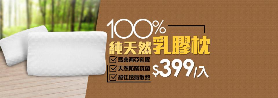 天然乳膠枕$399
