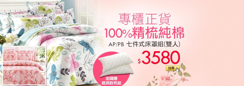 純棉床罩送對枕