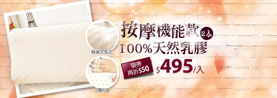 100%天然按摩乳膠枕↘$495/入
