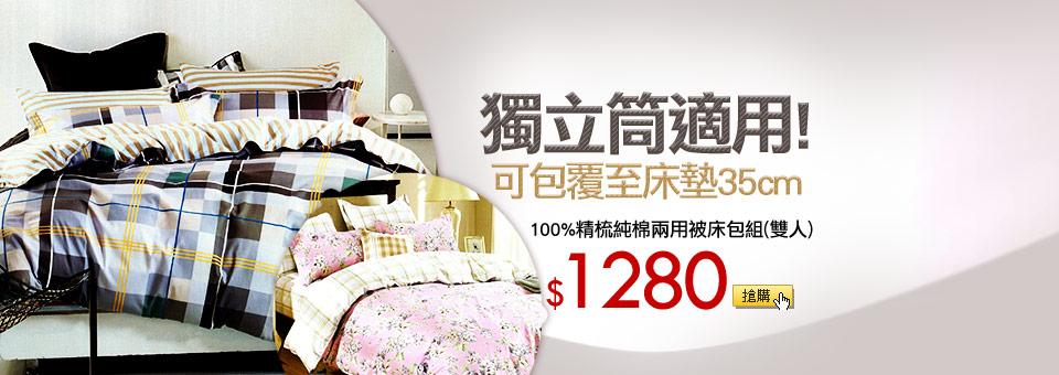 精梳純棉兩用被床包組 雙人$1280