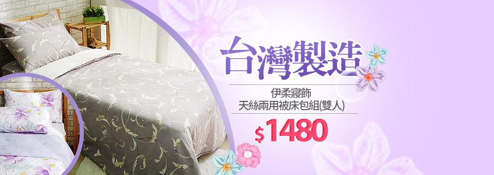 台灣製造天絲兩用被床包組(雙人)$1480