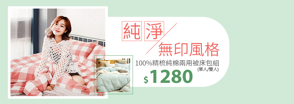 純棉兩用被床包組↘單人雙人$1280