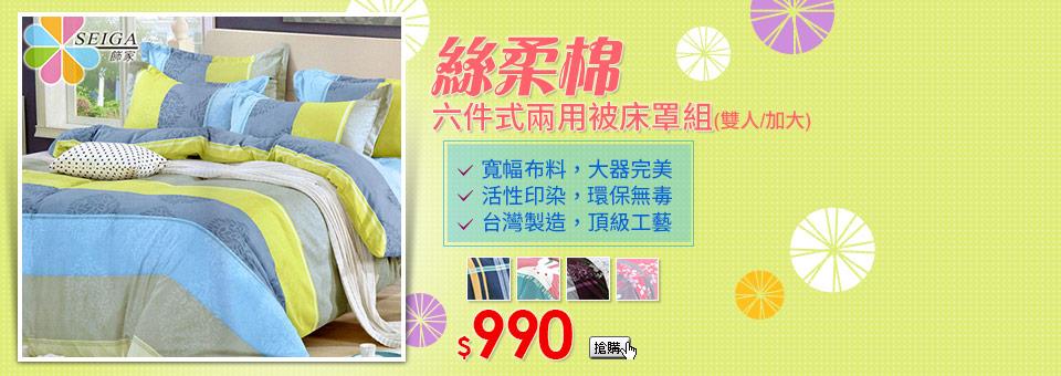 台灣製六件式床罩組↘雙人/加大$990
