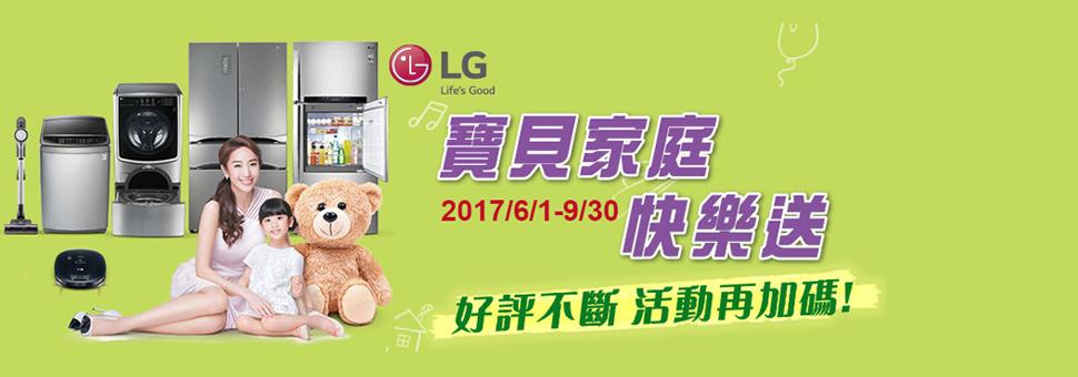LG加碼送贈品