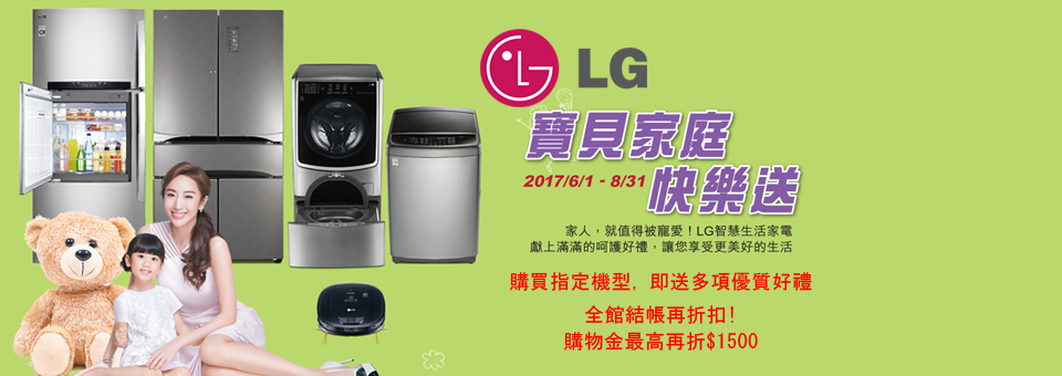 LG夏季好禮送