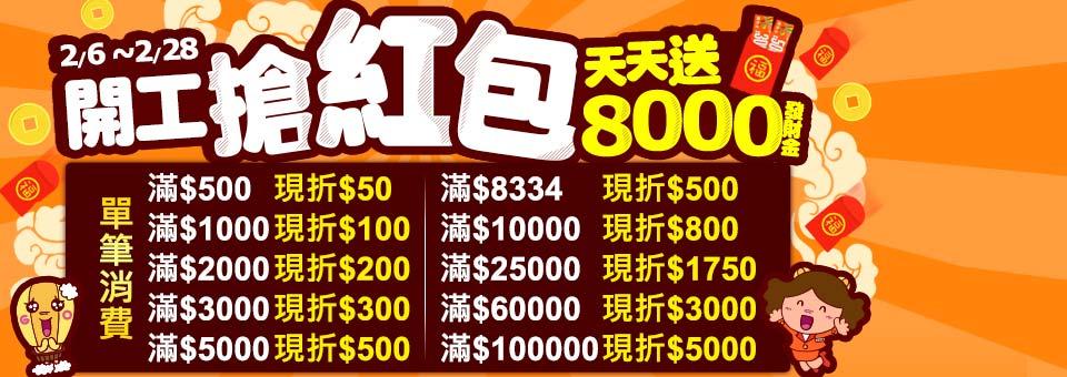 領8000現折金