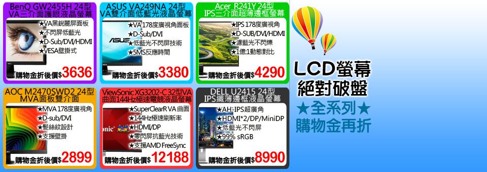 LCD全品牌►購金再折