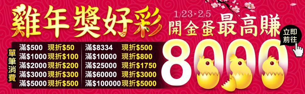 雞年獎好彩 0123-0205