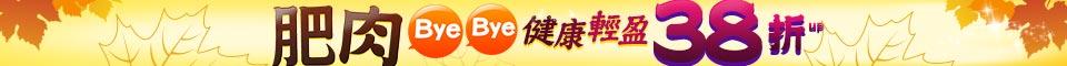 10/11 EDM 肥肉Byebye 健康輕盈38折up