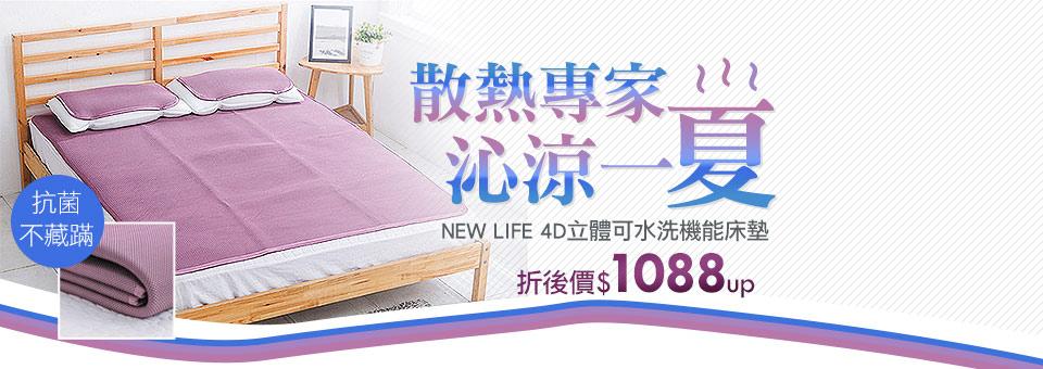 可水洗機能床墊