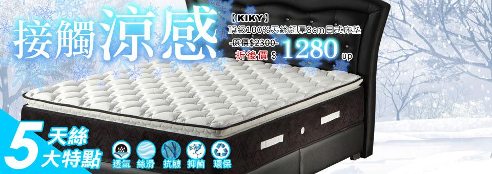 天絲日式床墊