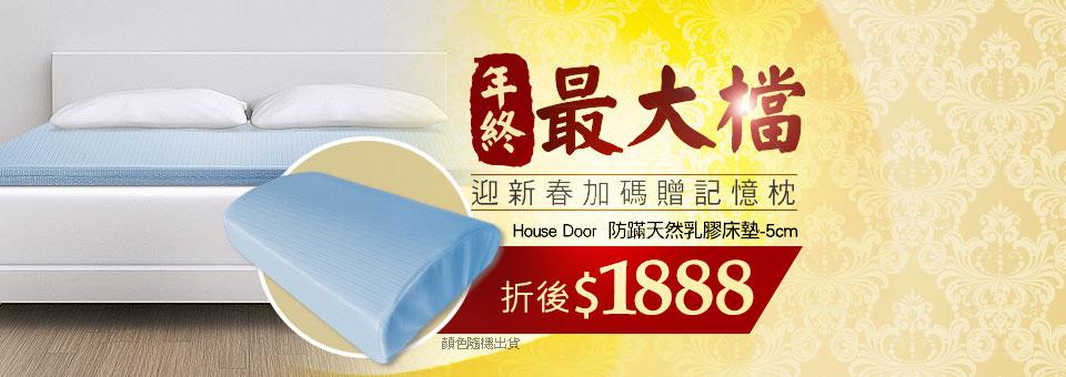 乳膠床贈枕