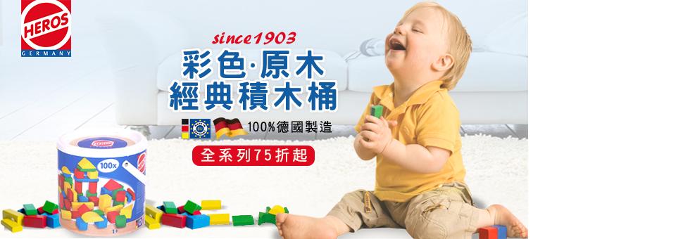 100%德國製造