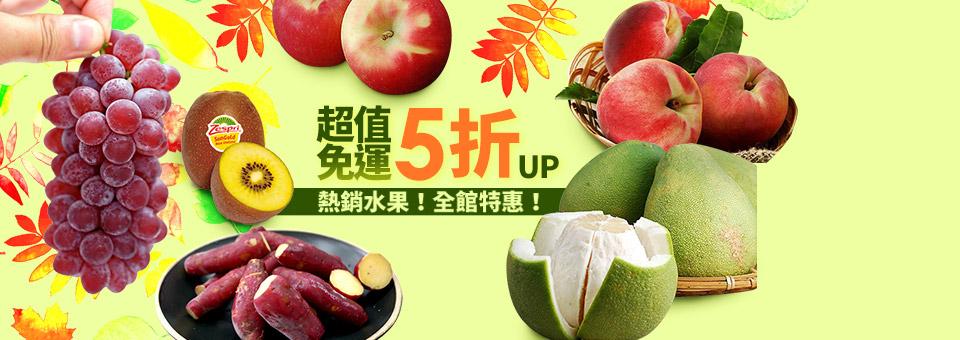 精品水果5折起