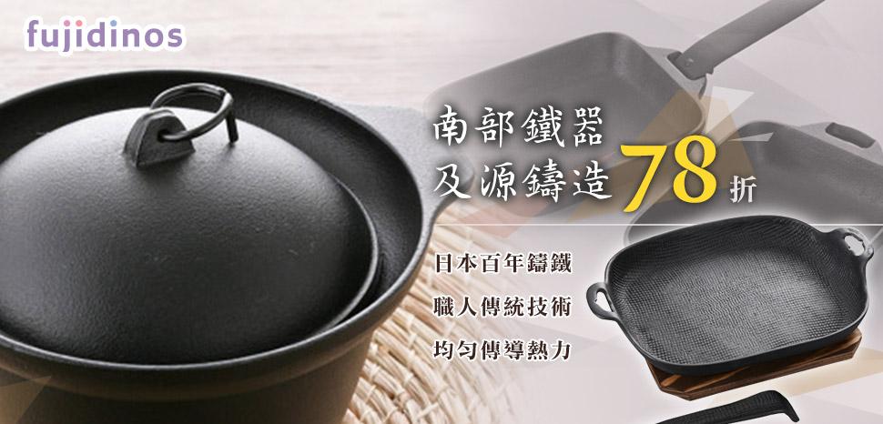 日本及源鑄造↘78折