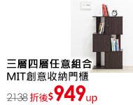 MIT創意收納門櫃