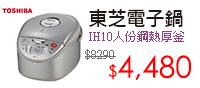 東芝IH10人份鋼熱厚釜電子鍋