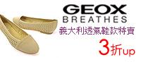 GEOX義大利透氣鞋款特賣3折up