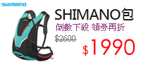SHIMANO包★倒數下殺