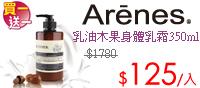Arenes★乳油木身體乳霜350ml(買1送1)