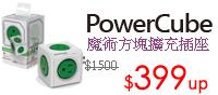 魔術方塊擴充插座$399起