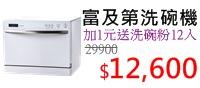 富及第洗碗機加1元購洗碗粉