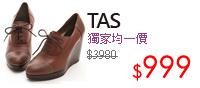 TAS獨家均一價$999