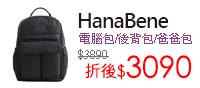 【HanaBene】