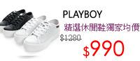 PLAYBOY鞋均一價990