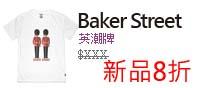 新品8折-英潮牌Baker Street