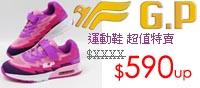 GP吉比↘超值運動鞋$590up