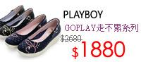 PLAYBOY鞋均一價1880