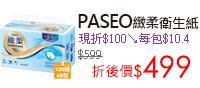 PASEO緻柔衛生紙