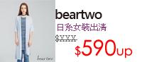 beartwo日系女裝出清▼590起