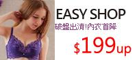 EASY SHOP ↘破盤出清
