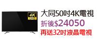 大同4K電視買大送小