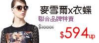 麥雪爾x衣蝶▼聯合特賣$490up
