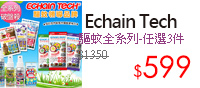 Echain Tech
