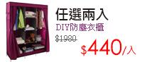 DIY防塵衣櫃