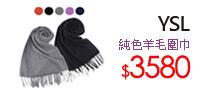 YSL保暖暖圍巾