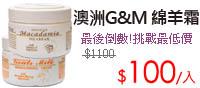 澳洲G&M 綿羊霜250g↘$100/入