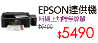 EPSON新機上架★加送無線鼠