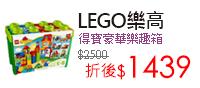 LEGO樂高