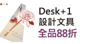 Desk+1設計文具