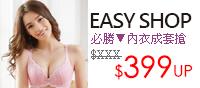 EASY SHOP必勝內衣成套399up