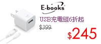 E-books開運充電6折起
