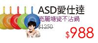 ASD愛仕達