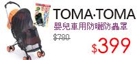《TOMA‧TOMA》