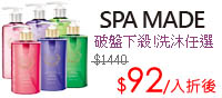 SPA MADE 洗髮/沐浴↘$92/入
