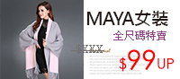 Maya全尺碼▼$99up